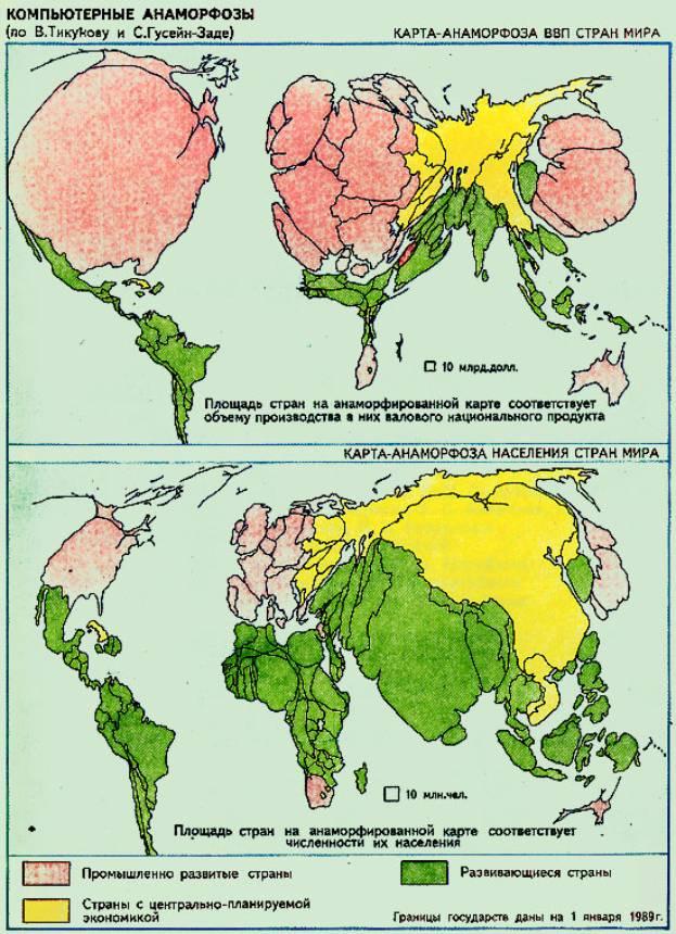 Типы стран по уровню социально экономического развития Рефераты  Типы стран по уровню социально экономического развития