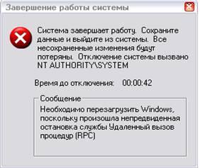 Компьютерные вирусы и борьба с ними Рефераты ru А совсем недавно в середине 2003г Сеть оказалась поражена новым червем sobig распространявшимся в виде вложения в электронные письма